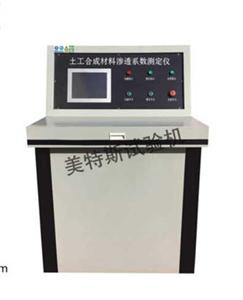 微机控制.JBO电竞比赛合成材料渗透系数竞博lolMTSGB-21