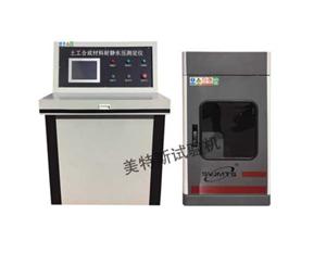 微机控制土工合成材料耐静水压测定仪(多试样法)
