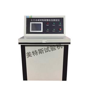 微机控制.土工合成材料耐静水压测定仪MTSGB-19