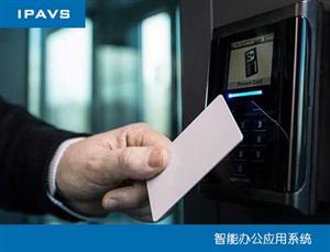 融靖-IPAVS智能工位系�y