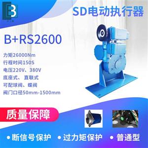 4-20mA 26000Nm 380V底座式安装 伯纳德电动执行器