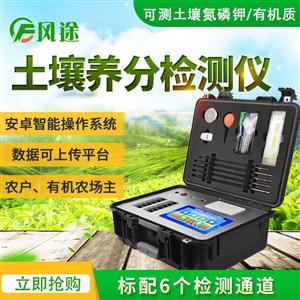 新型土壤分析仪-新型土壤分析仪