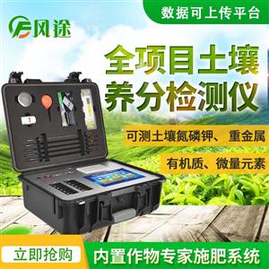 土壤检测仪器价格是多少-土壤检测仪器价格是多少