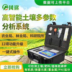 高精度土壤养分快速检测仪-高精度土壤养分快速检测仪