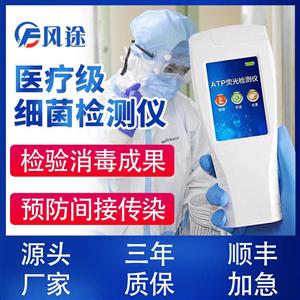 细菌检测仪器价格多少钱-细菌检测仪器价格多少钱