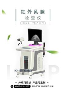 红外乳腺检查仪 CCD红外乳腺检查仪厂家