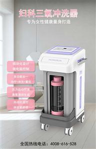 妇科臭氧冲洗仪器多少钱一台新款妇科臭氧冲洗仪器价格