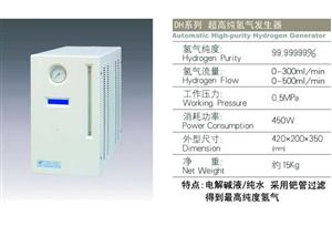DH-500氢气发生器0-500ml/min氢气流量发生器