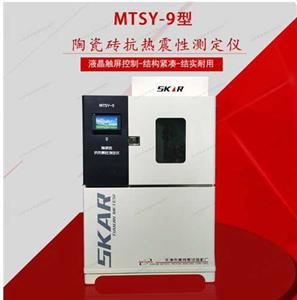 MTSY-13全自动陶瓷砖抗热震性测定仪