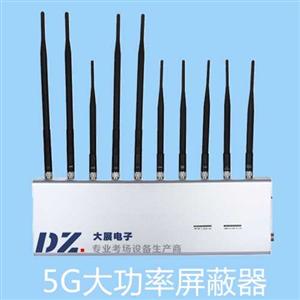 5G手机信号屏蔽器-WiFi信号屏蔽器-宁波大展电子科技有限公司