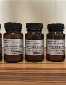 土壤中六价铬成分分析标准物质