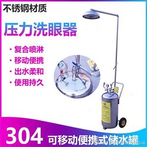 便携式紧急冲淋洗眼器 移动式洗眼器型号 双口洗眼器价格