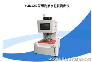 YG812DB渗水性测定仪武汉赛斯特品牌