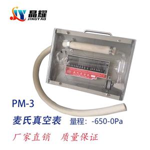 PM-3��氏空表