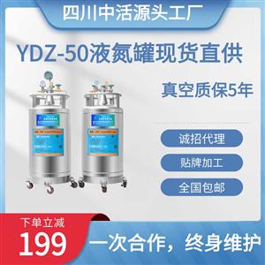 四川中活YDZ-50自增�阂旱�罐50升液氮容器100升200升杜瓦罐�S家
