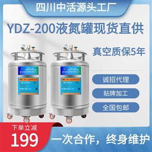 四川中活YDZ-200自增�阂旱�罐150升液氮容器175升1000升杜瓦罐�S家