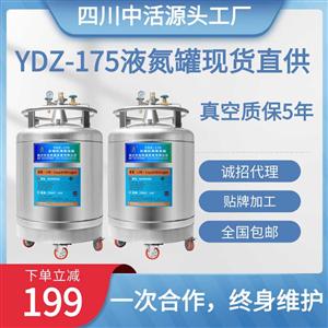 四川中活YDZ-175自增�阂旱�罐150升液氮容器200升1000升杜瓦罐�S家